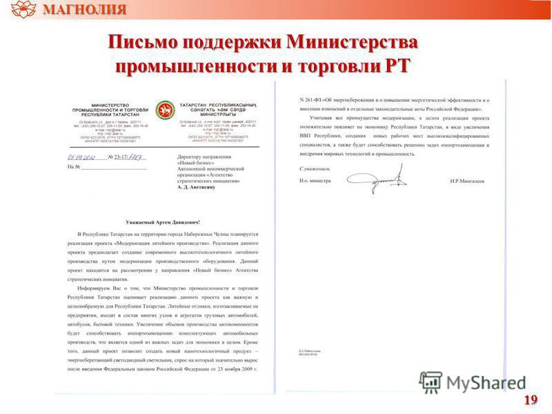 Письмо поддержки Министерства промышленности и торговли РТ 19 МАГНОЛИЯ