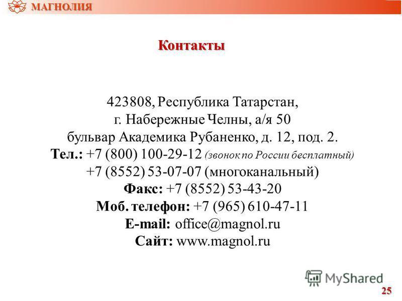 423808, Республика Татарстан, г. Набережные Челны, а/я 50 бульвар Академика Рубаненко, д. 12, под. 2. Тел.: +7 (800) 100-29-12 (звонок по России бесплатный) +7 (8552) 53-07-07 (многоканальный) Факс: +7 (8552) 53-43-20 Моб. телефон: +7 (965) 610-47-11