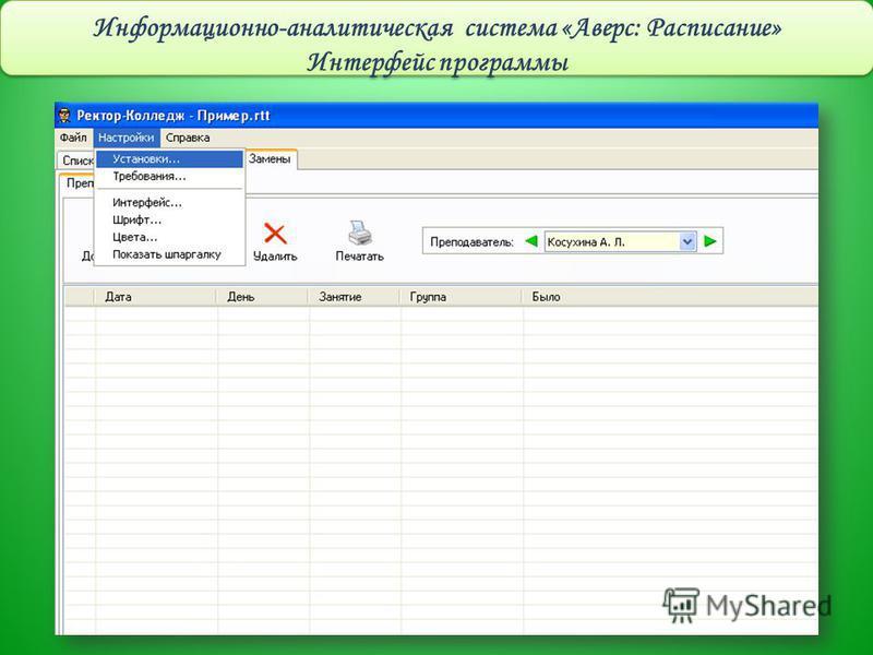 Информационно-аналитическая система «Аверс: Расписание» Интерфейс программы Информационно-аналитическая система «Аверс: Расписание» Интерфейс программы