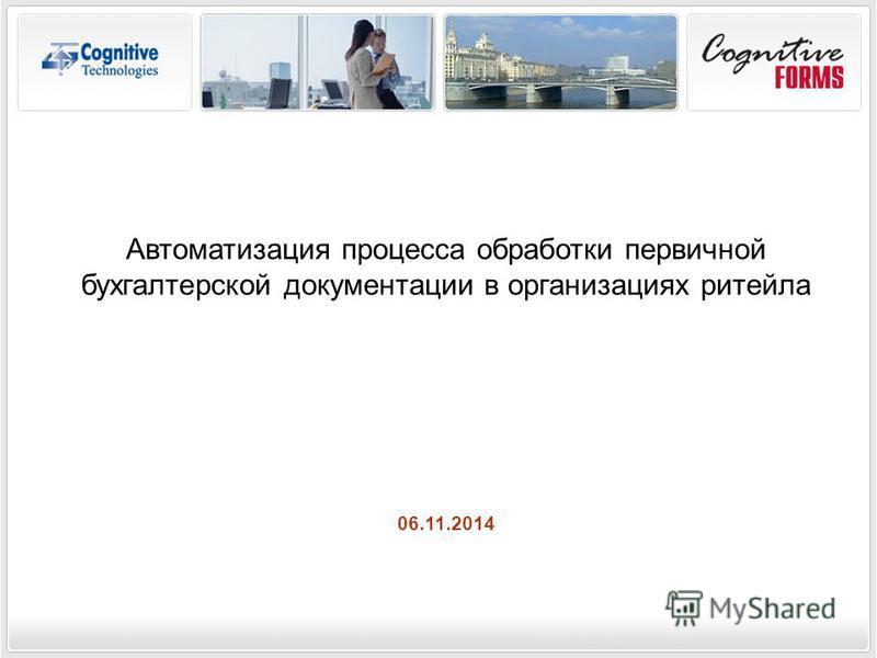 Автоматизация процесса обработки первичной бухгалтерской документации в организациях ритейла 06.11.2014