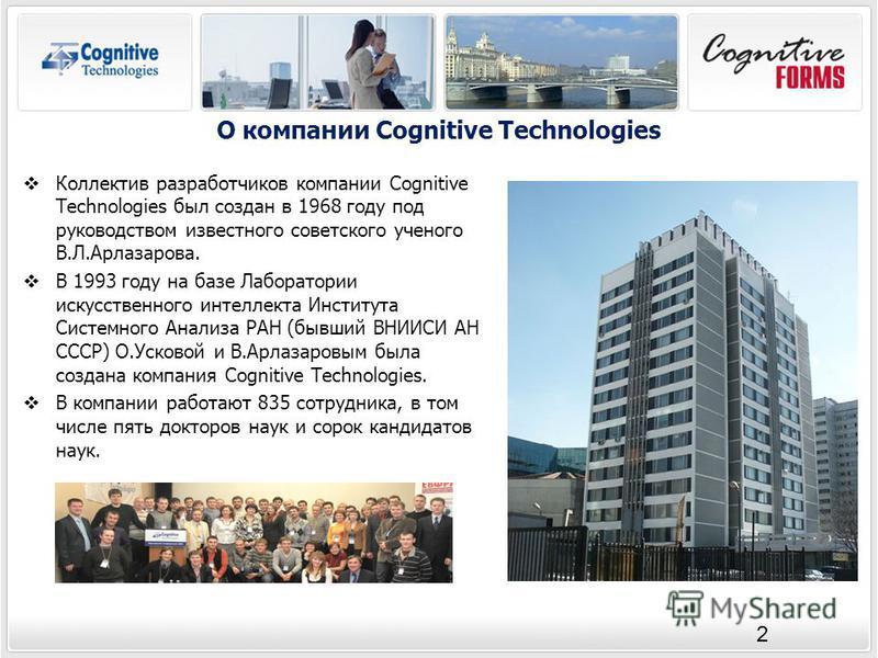 Коллектив разработчиков компании Cognitive Technologies был создан в 1968 году под руководством известного советского ученого В.Л.Арлазарова. В 1993 году на базе Лаборатории искусственного интеллекта Института Системного Анализа РАН (бывший ВНИИСИ АН