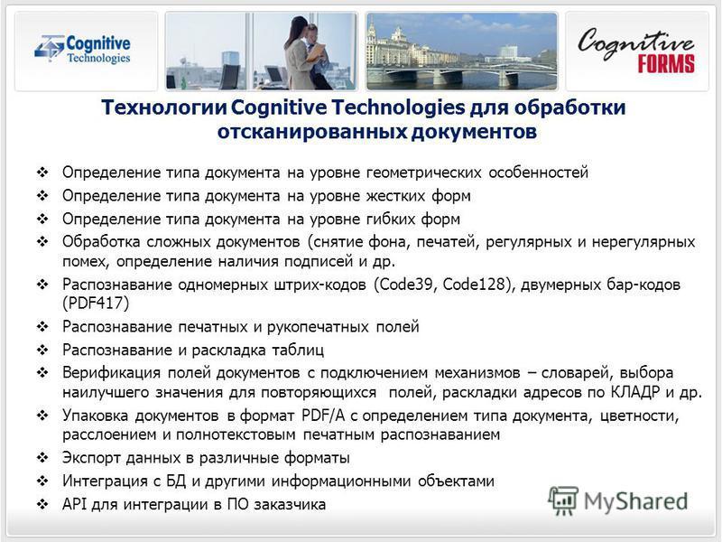 Технологии Cognitive Technologies для обработки отсканированных документов Определение типа документа на уровне геометрических особенностей Определение типа документа на уровне жестких форм Определение типа документа на уровне гибких форм Обработка с