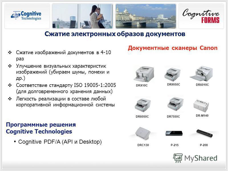 Сжатие электронных образов документов Документные сканеры Canon Программные решения Cognitive Technologies Cognitive PDF/A (API и Desktop) Сжатие изображений документов в 4-10 раз Улучшение визуальных характеристик изображений (убираем шумы, помехи и