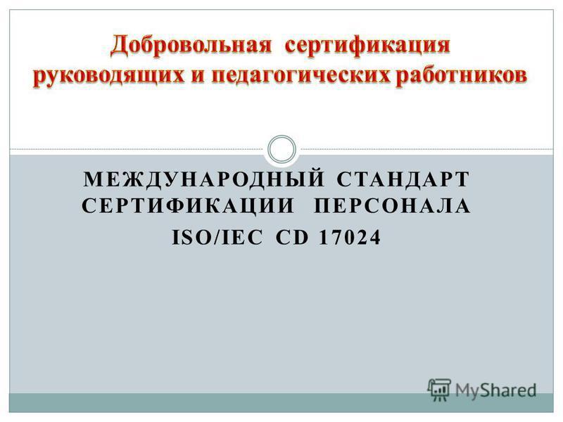 МЕЖДУНАРОДНЫЙ СТАНДАРТ СЕРТИФИКАЦИИ ПЕРСОНАЛА ISO/IEC CD 17024