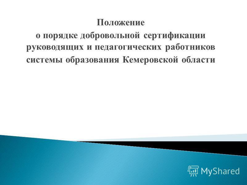 Положение о порядке добровольной сертификации руководящих и педагогических работников системы образования Кемеровской области
