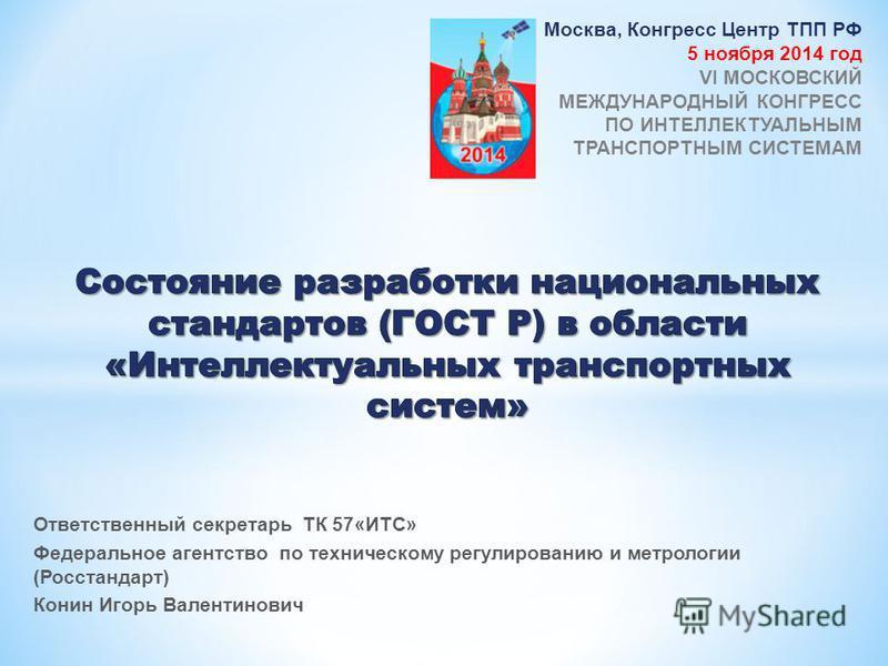 Москва, Конгресс Центр ТПП РФ 5 ноября 2014 год VI МОСКОВСКИЙ МЕЖДУНАРОДНЫЙ КОНГРЕСС ПО ИНТЕЛЛЕКТУАЛЬНЫМ ТРАНСПОРТНЫМ СИСТЕМАМ