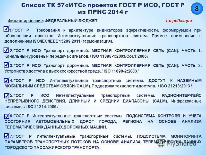 Финансирование: ФЕДЕРАЛЬНЫЙ БЮДЖЕТ 1-я редакция 1.1. ГОСТ Р Требования к архитектуре индикаторов эффективности, формируемой при обосновании проектов Интеллектуальных транспортных систем. Прямое применение с дополнением ISO/IEC/IEEE 15289:2011 (гармон