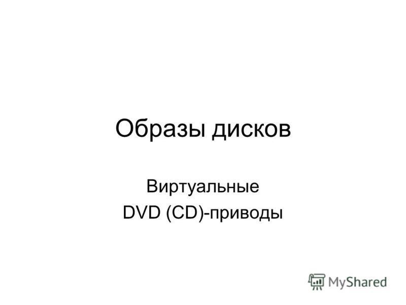 Образы дисков Виртуальные DVD (CD)-приводы