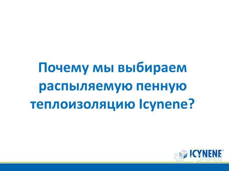 Почему мы выбираем распыляемую пенную теплоизоляцию Icynene?