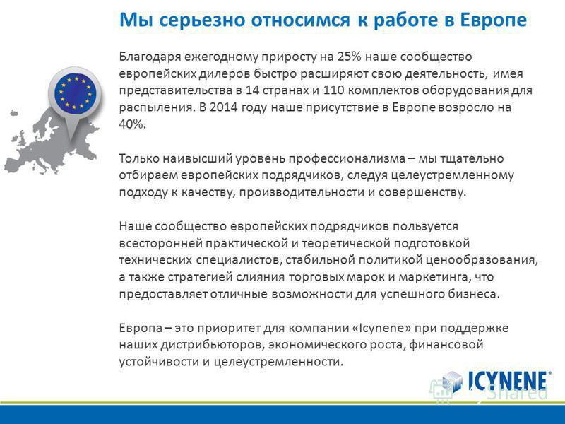 Мы серьезно относимся к работе в Европе Благодаря ежегодному приросту на 25% наше сообщество европейских дилеров быстро расширяют свою деятельность, имея представительства в 14 странах и 110 комплектов оборудования для распыления. В 2014 году наше пр
