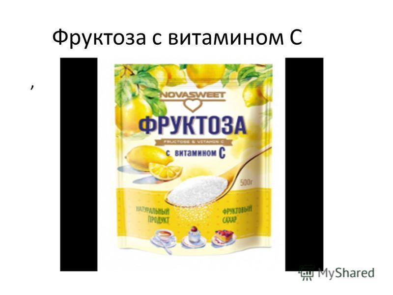Фруктоза с витамином С,