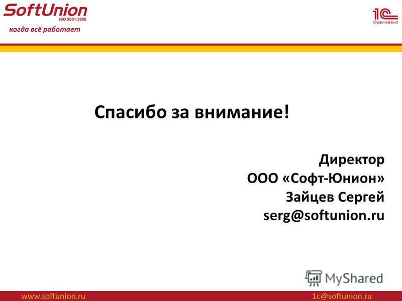 www.softunion.ru 1 с@softunion.ru когда всё работает Спасибо за внимание! Директор ООО «Софт-Юнион» Зайцев Сергей serg@softunion.ru