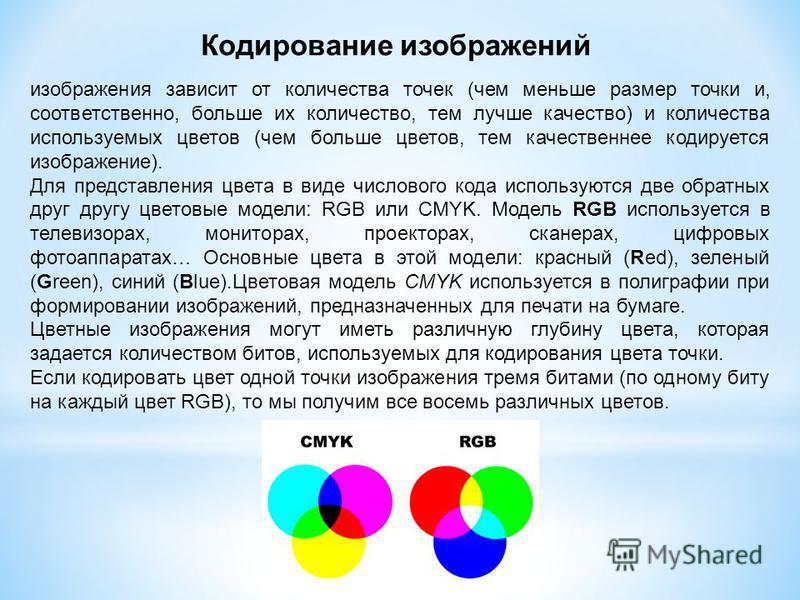 изображения зависит от количества точек (чем меньше размер точки и, соответственно, больше их количество, тем лучше качество) и количества используемых цветов (чем больше цветов, тем качественнее кодируется изображение). Для представления цвета в вид