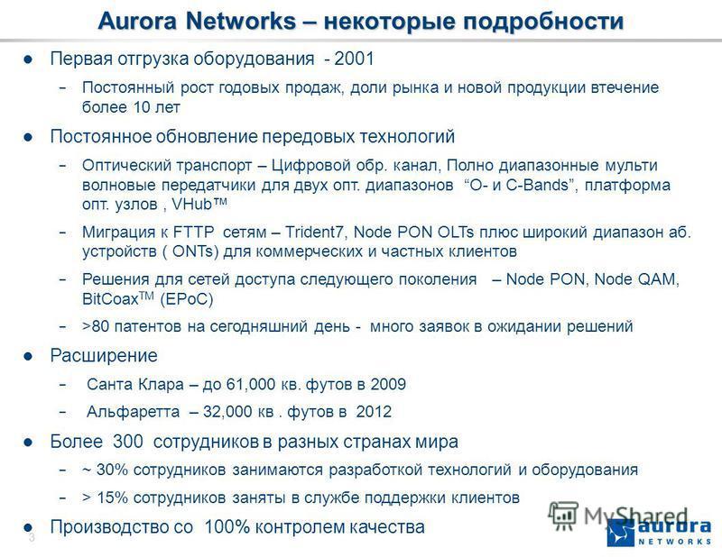 3 Aurora Networks – некоторые подробности Первая отгрузка оборудования - 2001 Постоянный рост годовых продаж, доли рынка и новой продукции в течение более 10 лет Постоянное обновление передовых технологий Оптический транспорт – Цифровой обр. канал, П