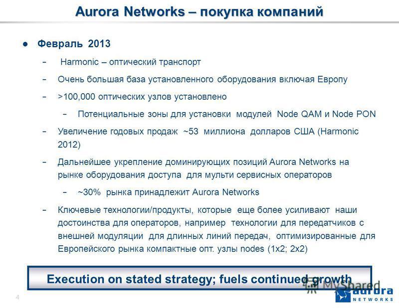 4 Aurora Networks – покупка компаний Февраль 2013 Harmonic – оптический транспорт Очень большая база установленного оборудования включая Европу >100,000 оптических узлов установлено Потенциальные зоны для установки модулей Node QAM и Node PON Увеличе