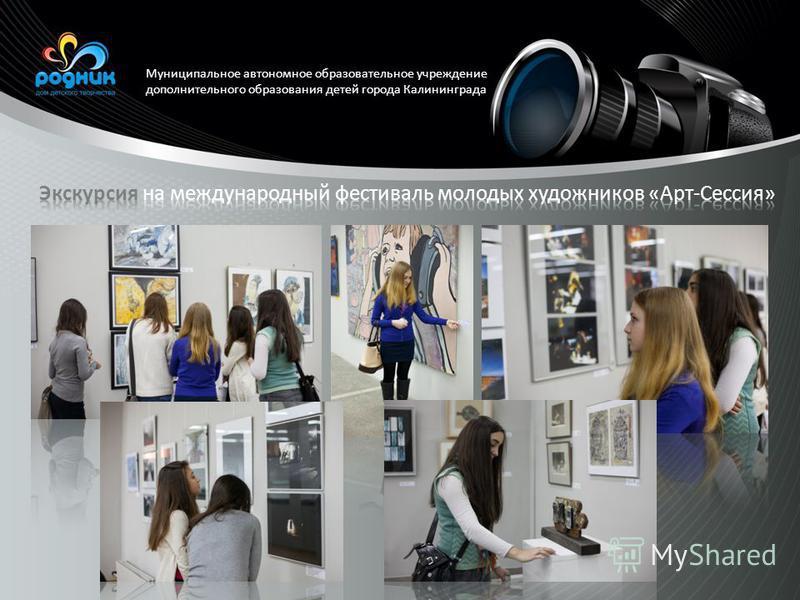 Муниципальное автономное образовательное учреждение дополнительного образования детей города Калининграда