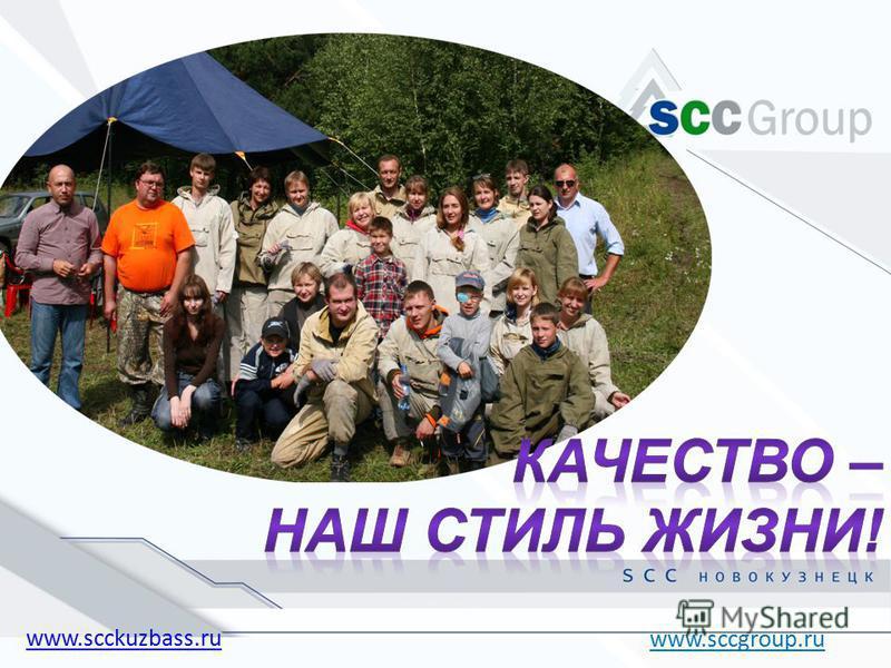 www.scckuzbass.ru www.sccgroup.ru