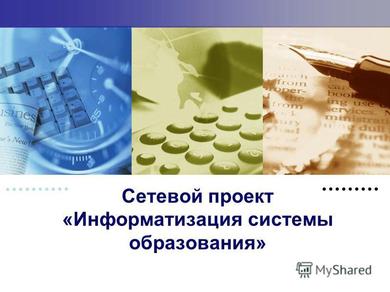 Сетевой проект «Информатизация системы образования»