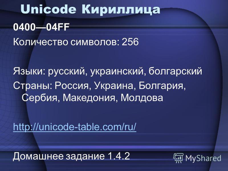 Unicode Кириллица 040004FF Количество символов: 256 Языки: русский, украинский, болгарский Страны: Россия, Украина, Болгария, Сербия, Македония, Молдова http://unicode-table.com/ru/ Домашнее задание 1.4.2