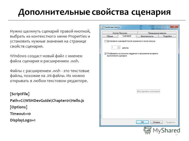 Дополнительные свойства сценария Нужно щелкнуть сценарий правой кнопкой, выбрать из контекстного меню Properties и установить нужные значения на странице свойств сценария. Windows создаст новый файл с именем файла сценария и расширением.wsh. Файлы с