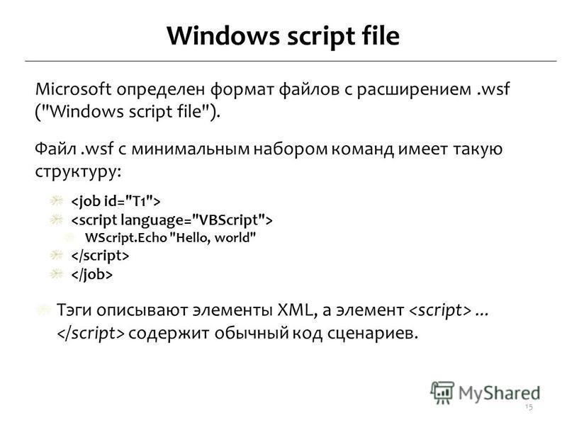 Windows script file Microsoft определен формат файлов с расширением.wsf (