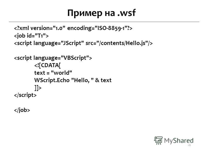 Пример на.wsf  16