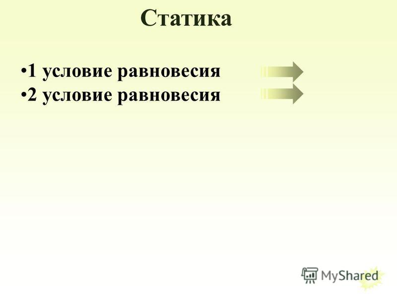 Статика 1 условие равновесия 2 условие равновесия