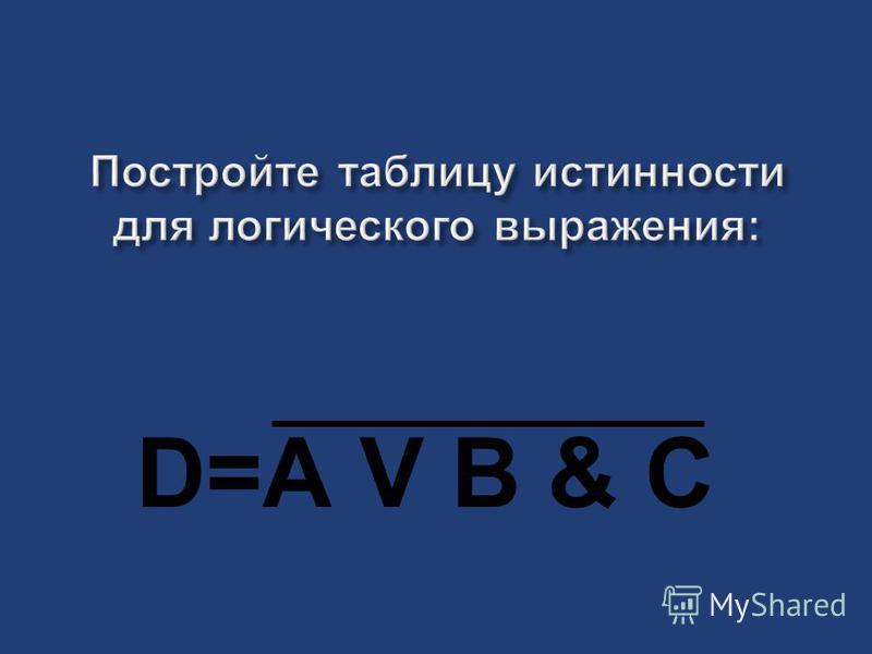 D=А V B & C