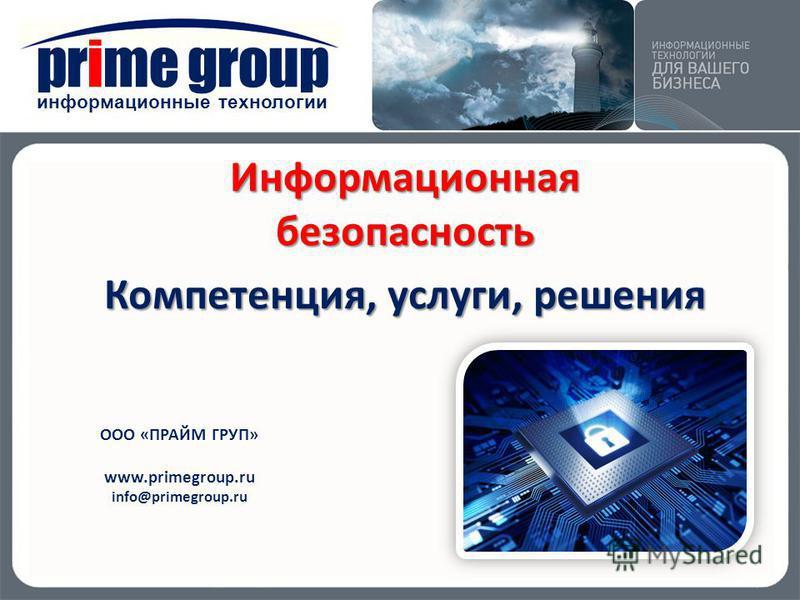 prime group информационные технологии ООО «ПРАЙМ ГРУП» www.primegroup.ru info@primegroup.ru Информационнаябезопасность Компетенция, услуги, решения