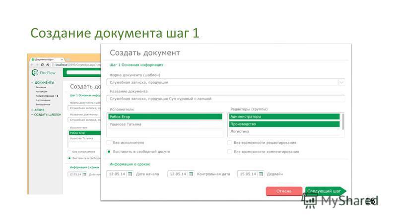 Создание документа шаг 1 16