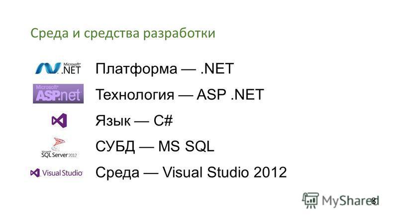 Среда и средства разработки Платформа.NET Технология ASP.NET Язык C# СУБД MS SQL Среда Visual Studio 2012 8