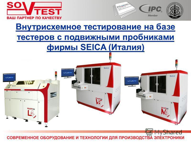 Внутрисхемное тестирование на базе тестеров с подвижными пробниками фирмы SEICA (Италия)