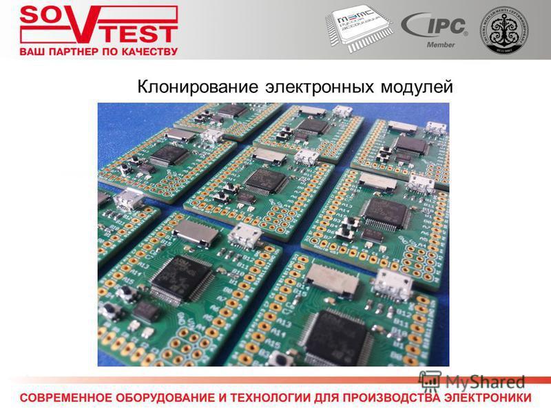 Клонирование электронных модулей