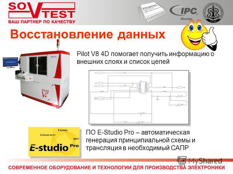 Pilot V8 4D помогает получить информацию о внешних слоях и список цепей ПО E-Studio Pro – автоматическая генерация принципиальной схемы и трансляция в необходимый САПР Восстановление данных