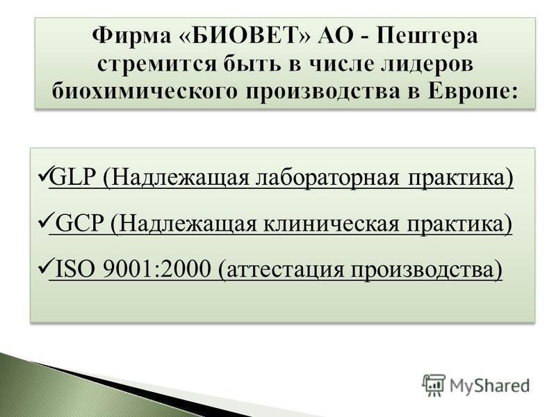 GLP (Надлежащая лабораторная практика) GCP (Надлежащая клиническая практика) ISO 9001:2000 (аттестация производства) GLP (Надлежащая лабораторная практика) GCP (Надлежащая клиническая практика) ISO 9001:2000 (аттестация производства)