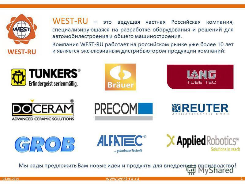 www.west-ru.ru 1 04.06.2014 WEST-RU – это ведущая частная Российская компания, специализирующаяся на разработке оборудования и решений для автомобилестроения и общего машиностроения. Компания WEST-RU работает на российском рынке уже более 10 лет и яв