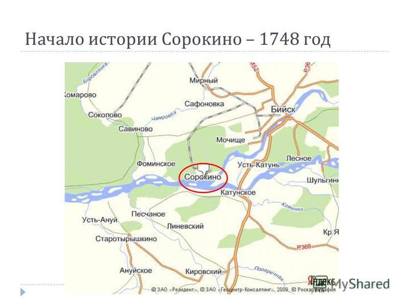 Начало истории Сорокино – 1748 год