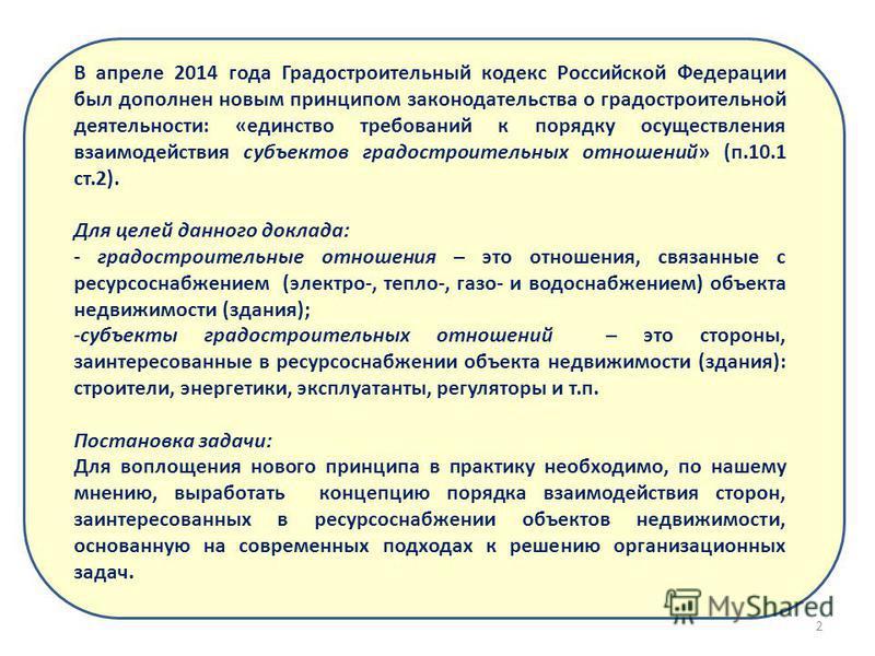 2 В апреле 2014 года Градостроительный кодекс Российской Федерации был дополнен новым принципом законодательства о градостроительной деятельности: «единство требований к порядку осуществления взаимодействия субъектов градостроительных отношений» (п.1