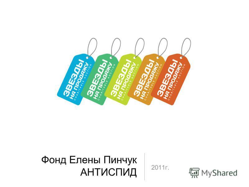 Фонд Елены Пинчук АНТИСПИД 2011 г.