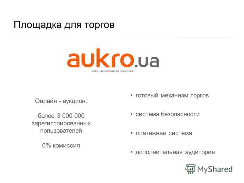 Площадка для торгов готовый механизм торгов система безопасности платежная система дополнительная аудитория Онлайн - аукцион: более 3 000 000 зарегистрированных пользователей 0% комиссия