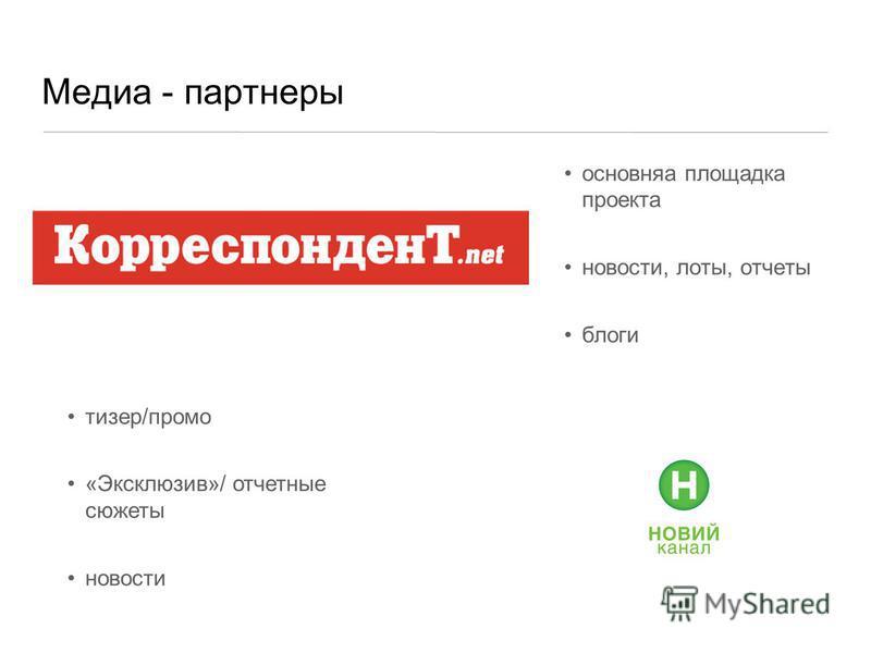 Медиа - партнеры основная площадка проекта новости, лоты, отчеты блоги тизер/промо «Эксклюзив»/ отчетные сюжеты новости