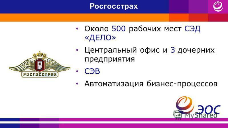 Росгосстрах Около 500 рабочих мест СЭД «ДЕЛО» Центральный офис и 3 дочерних предприятия СЭВ Автоматизация бизнес-процессов