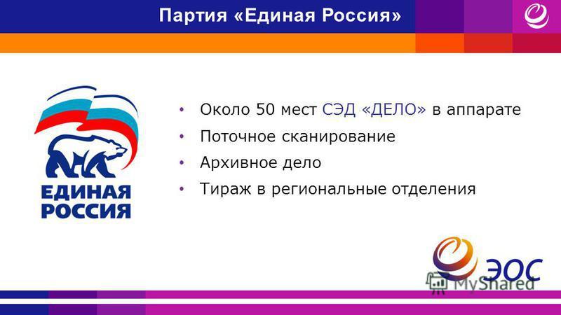 Около 50 мест СЭД «ДЕЛО» в аппарате Поточное сканирование Архивное дело Тираж в региональные отделения Партия «Единая Россия»