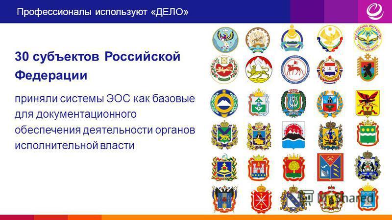 30 субъектов Российской Федерации приняли системы ЭОС как базовые для документационного обеспечения деятельности органов исполнительной власти Профессионалы используют «ДЕЛО»