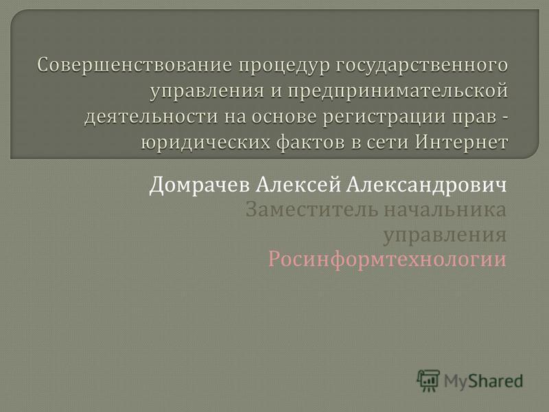 Домрачев Алексей Александрович Заместитель начальника управления Росинформтехнологии