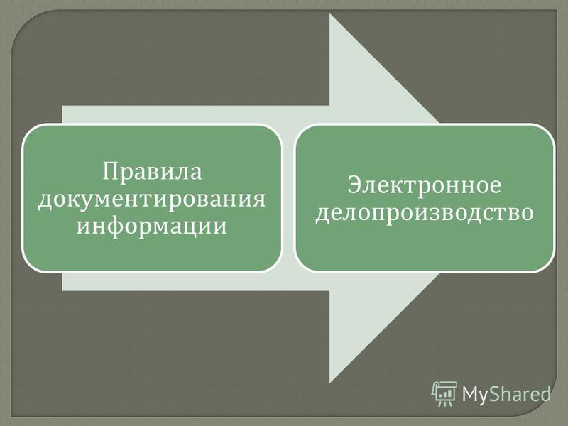 Правила документирования информации Электронное делопроизводство