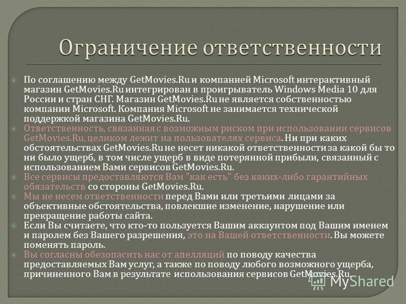 По соглашению между GetMovies.Ru и компанией Microsoft интерактивный магазин GetMovies.Ru интегрирован в проигрыватель Windows Media 10 для России и стран СНГ. Магазин GetMovies.Ru не является собственностью компании Microsoft. Компания Microsoft не