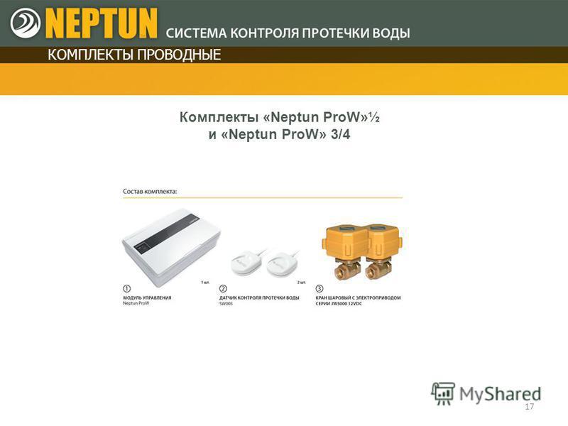 КОМПЛЕКТЫ ПРОВОДНЫЕ 17 Комплекты «Neptun ProW»½ и «Neptun ProW» 3/4