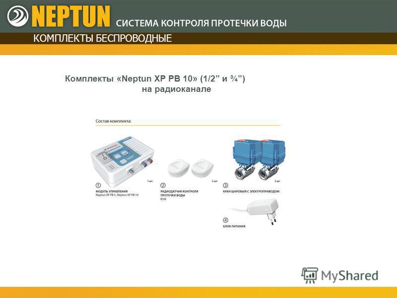 КОМПЛЕКТЫ БЕСПРОВОДНЫЕ Комплекты «Neptun XP PB 10» (1/2 и ¾) на радиоканале