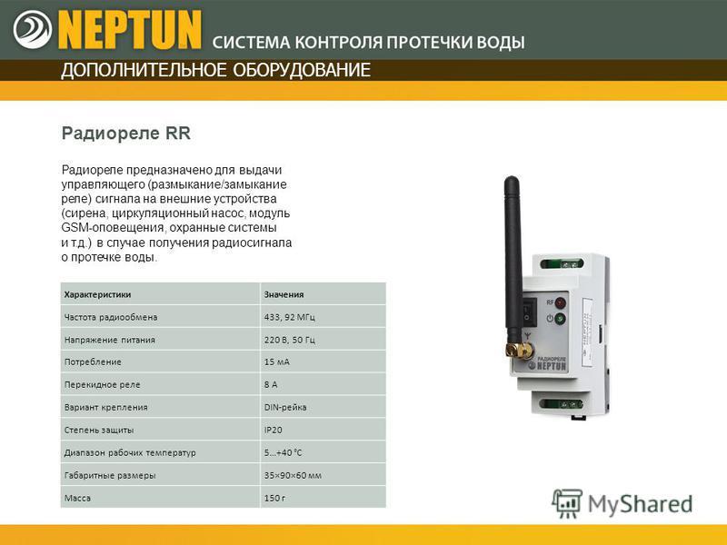 ДОПОЛНИТЕЛЬНОЕ ОБОРУДОВАНИЕ Радиореле RR Радиореле предназначено для выдачи управляющего (размыкание/замыкание реле) сигнала на внешние устройства (сирена, циркуляционный насос, модуль GSM-оповещения, охранные системы и т.д.) в случае получения радио